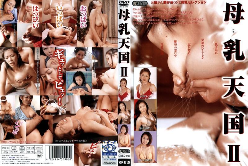 母乳天国 2