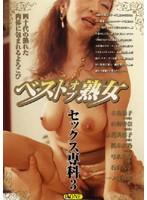 ベストオブ熟女 セックス専科 3 ダウンロード