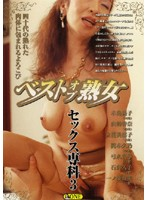 (433oned909)[ONED-909] ベストオブ熟女 セックス専科 3 ダウンロード