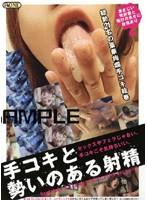 「手コキと勢いのある射精」のパッケージ画像