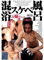 (433oned914)[ONED-914] 混浴スケベ風呂 お姉さんが洗ってあげる ダウンロード
