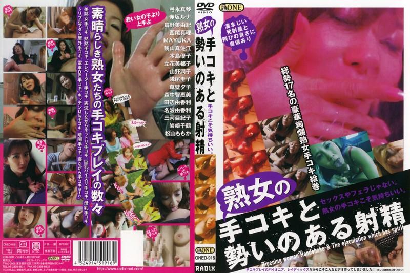 (433oned916)[ONED-916] 熟女の手コキと勢いのある射精 ダウンロード
