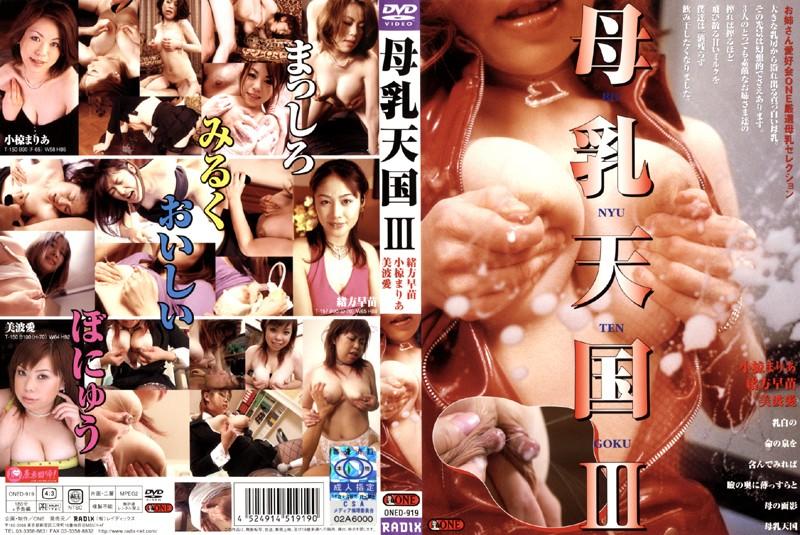 母乳天国 3