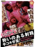 「どんだけ〜!!勢いのある射精 手コキ学園!」のパッケージ画像