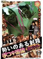(433oned930)[ONED-930] 人間スプリンクラー!勢いのある射精! 手コキ面接 ダウンロード