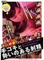 (433oned938)[ONED-938] 汁だく特盛!手コキと勢いのある射精 ダウンロード