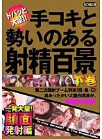 「手コキと勢いのある射精百景 下巻」のパッケージ画像