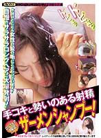 ロングヘア限定 手コキと勢いのある射精 ザーメンシャンプー! ダウンロード