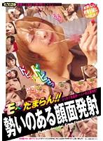 (433oned948)[ONED-948] モ〜たまらん!! 勢いのある顔面発射 ダウンロード
