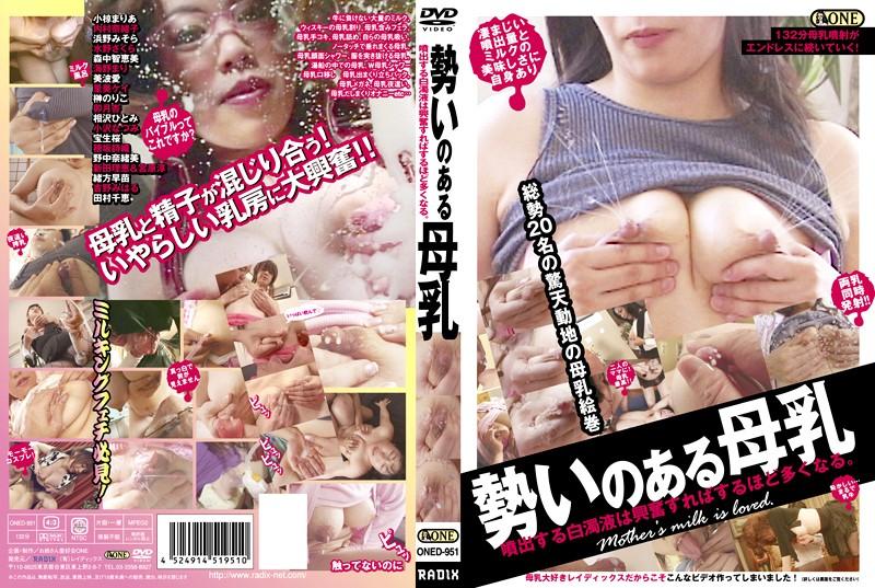 勢いのある母乳 噴出する白濁液は興奮すればするほど多くなる。