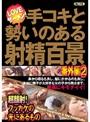 手コキと勢いのある射精百景 番外編 2