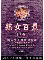 熟女百景 【下巻】 絡みつく性技の極み ダウンロード