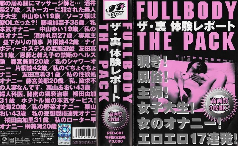 女子大生、紅音ほたる(秋月杏奈)出演ののぞき無料熟女動画像。FULL BODY THE PACK ザ・裏 体験レポート