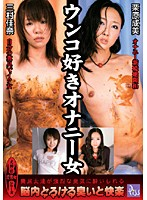 (433psd015)[PSD-015] ウンコ好きオナニー女 ダウンロード