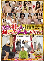 女性40人分のおしっこプールに入りたい! ダウンロード