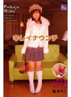 「キレイナウンチ 福寿りこ」のパッケージ画像