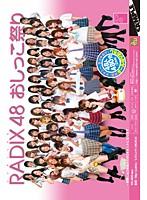 RADIX48 おしっこ祭り ダウンロード