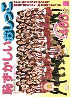 RADIX48 2ndシーズン 恥ずかしいおしっこ480分 美少女48人の聖水