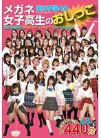 「RADIX48 5thシーズン 聖水学園48 メガネ女子校生のおしっこ 48人440分」のパッケージ画像