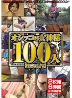 (433psd00917)[PSD-917] オシッコの女神様100人 聖水百景 6 ダウンロード