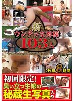 (433psd00919)[PSD-919] 新 ウンチの女神様 103人 8時間 ダウンロード