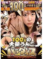100人の大量うんこパラダイス 素人娘100人連続排便祭り ダウンロード
