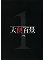 大便百景 【上巻】 1 ダウンロード