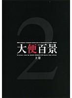 大便百景 【上巻】 2 ダウンロード