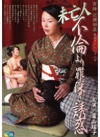 実録 近親相姦再現ドラマシリーズ 未亡人 不倫より罪深き誘惑 葉山瑶子