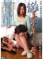 実録 近親相姦再現ドラマシリーズ 未亡人肉化粧 美少年とその母 秋山よし乃 ダウンロード