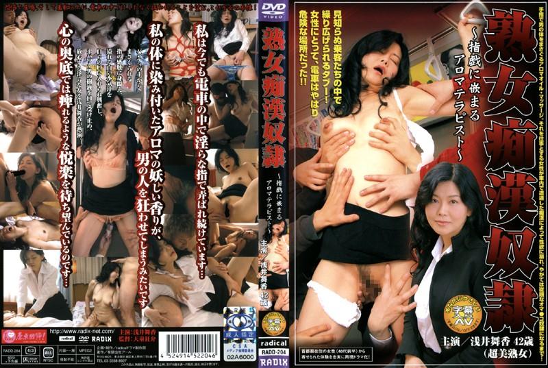 電車にて、熟女、浅井舞香出演の縛り無料動画像。熟女痴漢奴隷