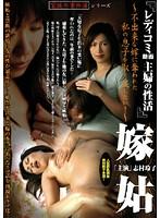 (433radd00602)[RADD-602] レディコミ動画 主婦の性活 嫁姑 志村玲子 ダウンロード