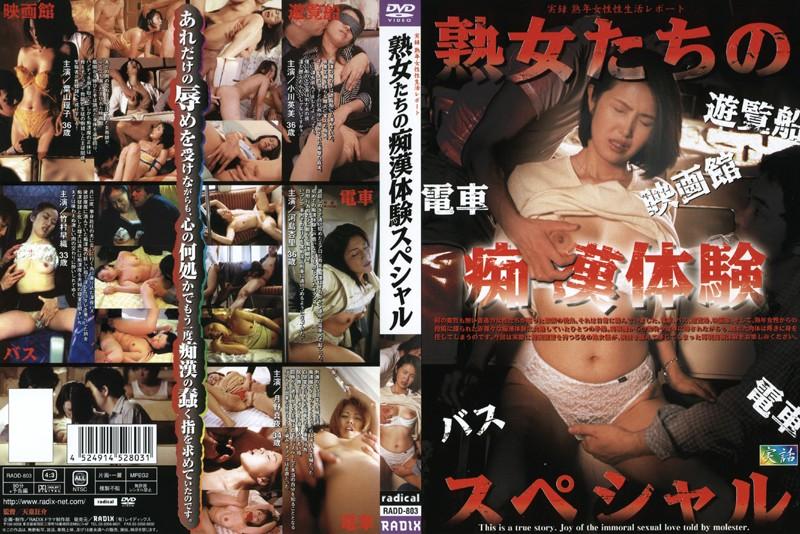 電車にて、人妻、小川英美出演の4P無料動画像。熟女たちの痴漢体験スペシャル