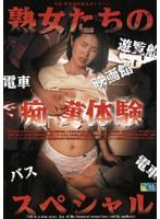 (433radd803)[RADD-803] 熟女たちの痴漢体験スペシャル ダウンロード