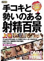 「手コキと勢いのある射精百景 上巻」のパッケージ画像