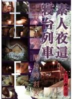 素人夜這寝台列車 上野〜札幌 闇の時刻表 ダウンロード