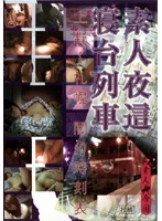(433std001)[STD-001] 素人夜這寝台列車 上野〜札幌 闇の時刻表 ダウンロード