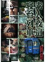 素人夜這寝台列車 北●星 個室の強姦魔 ダウンロード