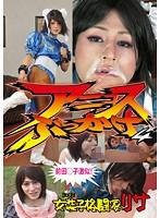 「アニコスぶっかけ 4 女装子格闘家 リサ」のパッケージ画像