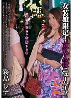 (433std00231)[STD-231] 女装娘限定!立ちんぼニューハーフ 2 霧島レナ ダウンロード