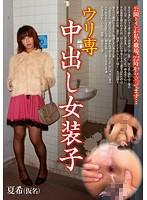 (433std00234)[STD-234] ウリ専中出し女装子 夏希 ダウンロード