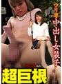 ウリ専中出し女装子 めぐみ(仮名) 〜超巨根〜