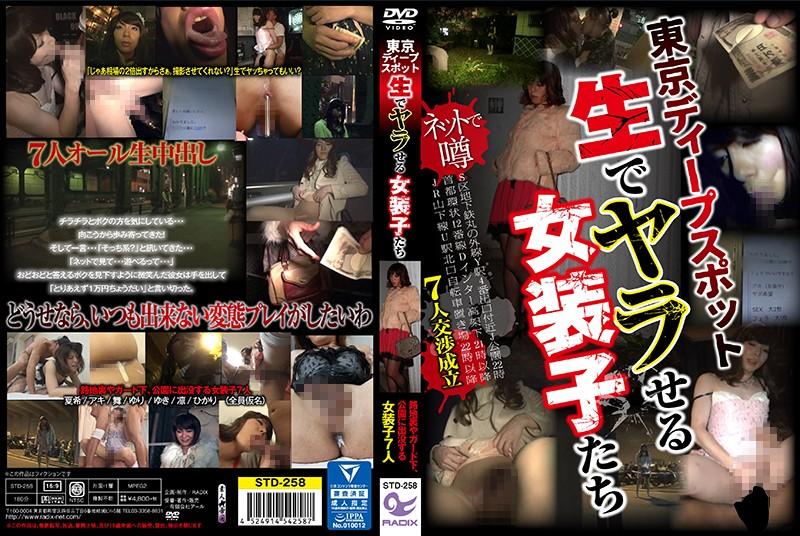女装の男の娘のアナル無料動画像。東京ディープスポット 生でヤラせる女装子たち