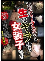東京ディープスポット 生でヤラせる女装子たち ダウンロード