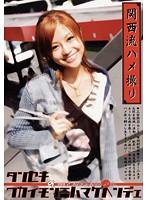 「関西流ハメ撮り タンセキのワカイモンニハマケヘンデェ 2」のパッケージ画像