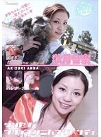 「杏奈のコスプレ バレリーナ&メイド 秋月杏奈」のパッケージ画像