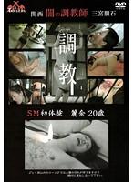 「関西闇の調教師 三宮胆石 SM初体験 麗奈20歳」のパッケージ画像