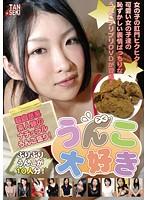 (433tan00418)[TAN-418] うんこ大好き ダウンロード