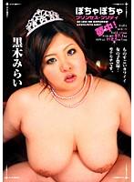 (433tia021)[TIA-021] ぽちゃぽちゃプリンセス・プリティ 夢中! 黒木みらい ダウンロード