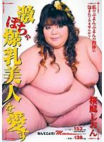 「激ぽちゃ爆乳美人を愛す 桜庭しおん」のパッケージ画像